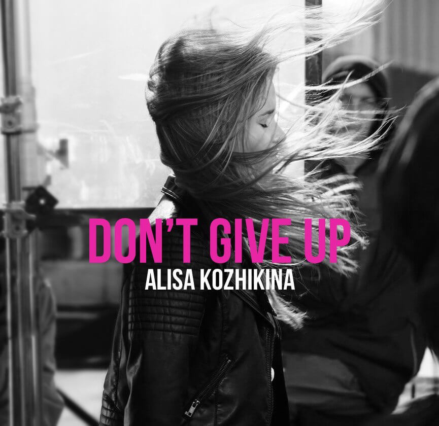 Алиса Кожикина — Don't Give Up
